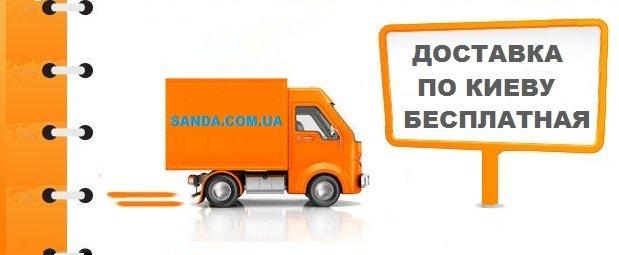 Доставка по Киеву бесплатная